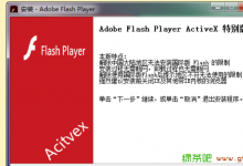 Adobe Flash Player AX/NP/PP 31.0.0.122 特别版